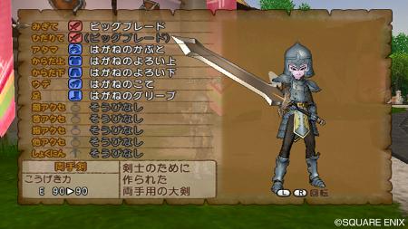 戦士大剣01
