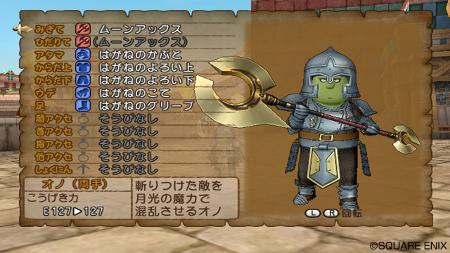 戦士斧01