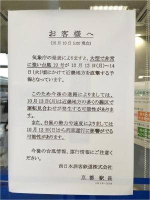 台風19号接近_261011_01