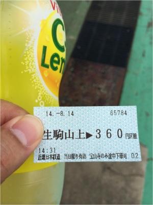 生駒260814_03_01