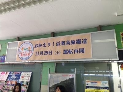 信楽高原鐵道261119