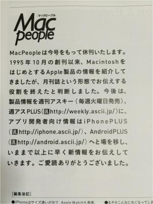 macpeople261013_03