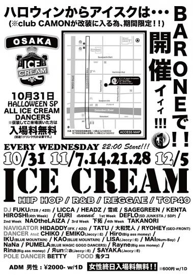 ICECREAM_11仮O