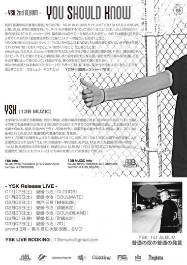 YSK_flyU.jpg