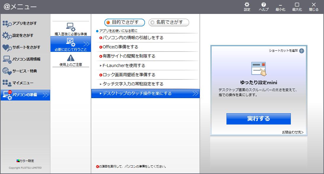 デスクトップアプリの閉じるボタンをでかくする
