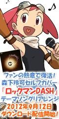 テーマソングリアレンジ応援バナー