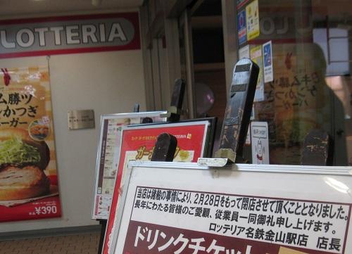ロッテリア金山店