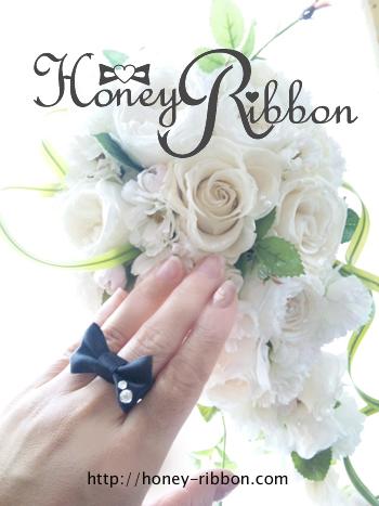 リボンの指輪 ハニーリボン