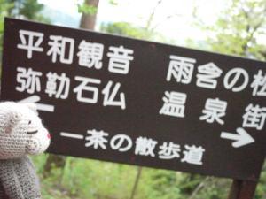 温泉散歩3