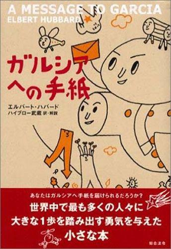 book_garusiahenotegami.jpg