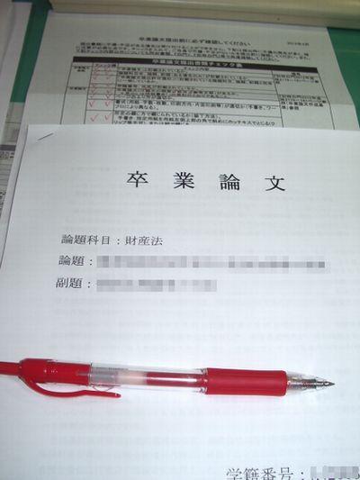2012年5月提出卒業論文