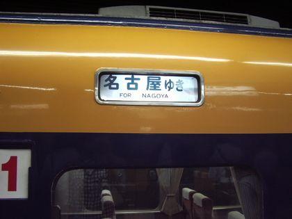 往きの近鉄特急2