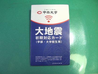 大地震カード