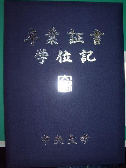 卒業証書表紙