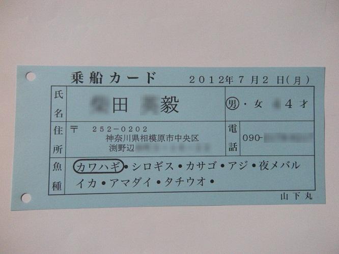 20120701-011.jpg