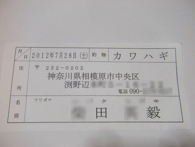 20120727-003.jpg