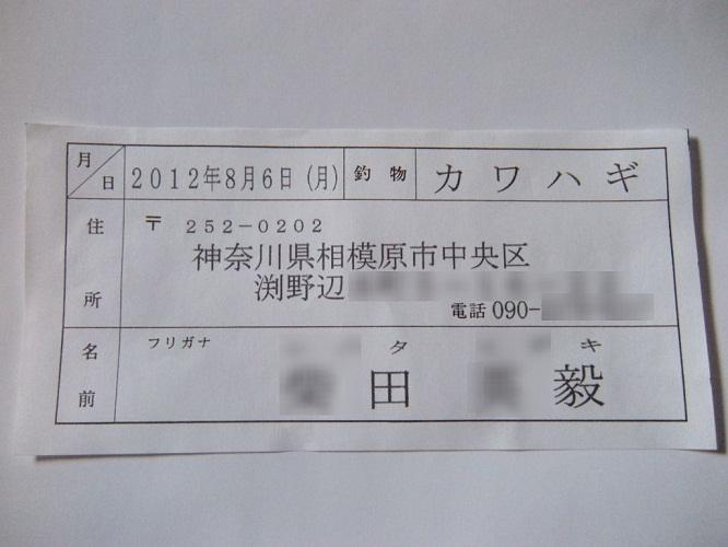20120805-001.jpg