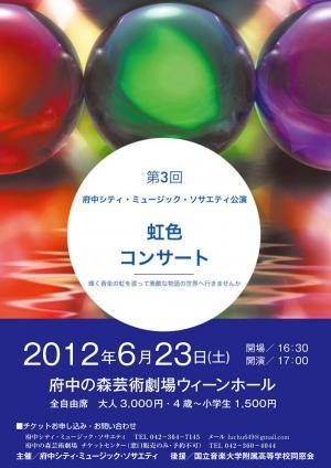 第3回虹色コンサートチラシ_表