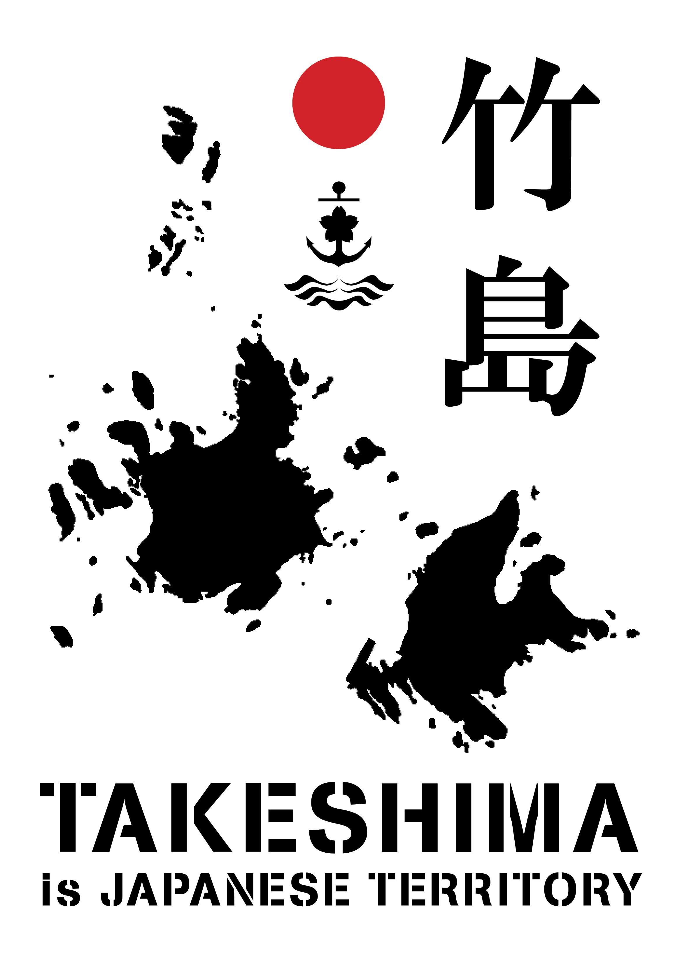 takeshima_20120817.jpg