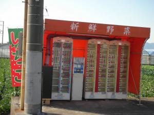 イチゴの自動販売機