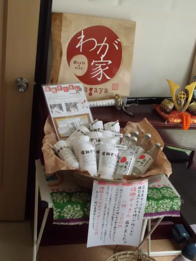 復興ぞうきんわが家店内アップ_convert_20120508235725