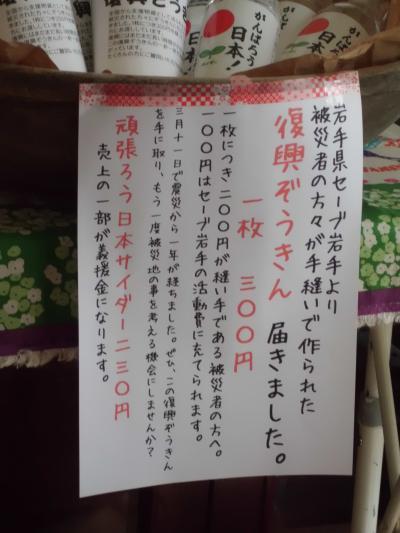 復興ぞうきんわが家店内チラシ_convert_20120509000026