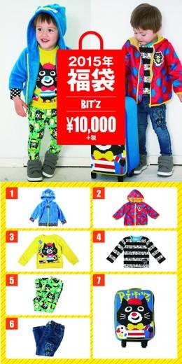 bitz-boy-small-10000.jpg