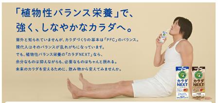 カゴメ「カラダNEXT」2WEEK体感キャンペーン