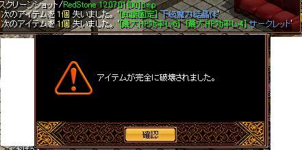 RedStone 1