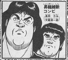 昇龍維新コンビ