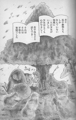MEMORIES 絵本