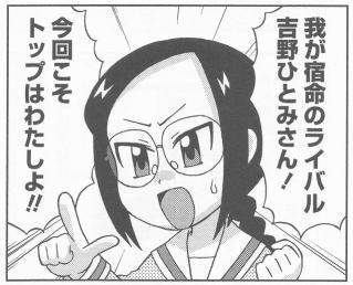 清川すみか