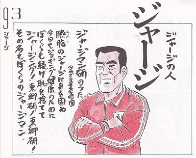 ジャージマン研