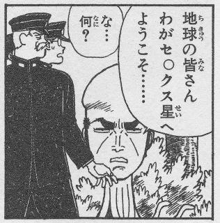 宇宙戦艦金剛