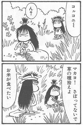 コルコニとマカヨ