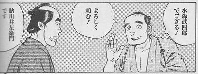 水森武四郎