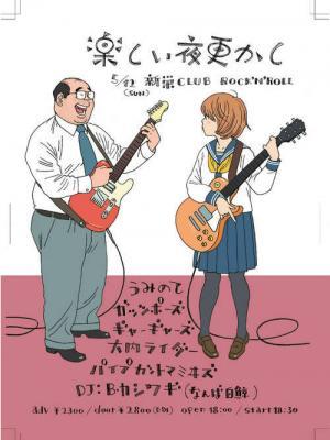 130512tanoshii_yofukashi.jpg