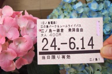 6-16切符