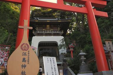 6-18江ノ島神社