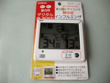 7-19温度計