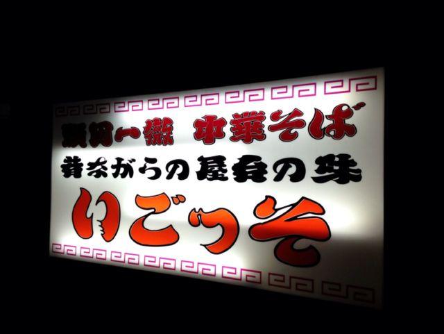 igosso2.jpg