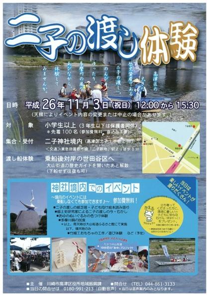 flyer_futago.jpg