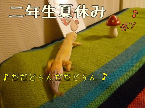 2-1もんちゃん 084