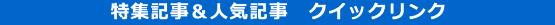 mokuji_20141103034817391.jpg