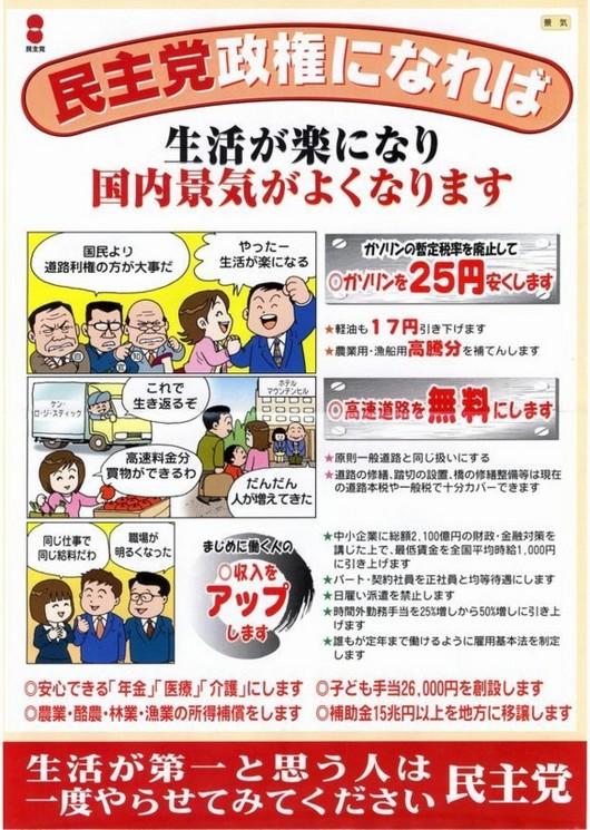 01_minsyu___.jpg