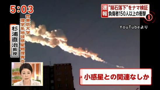 up4610ロシア隕石