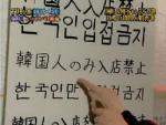 kankokujin_okotowari.jpg