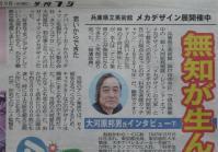 夕刊フジ1