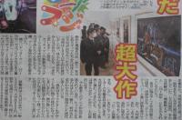 夕刊フジ2