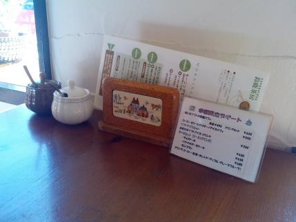 鈴鹿茶房メニュー